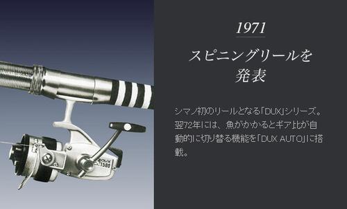 シマノ釣具 DUXシリーズ 1971年