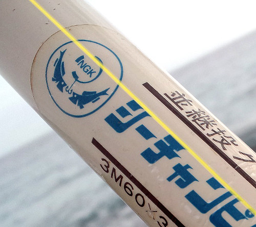 NGK 日本グラスロッド工業 シーチャンピオン 投げ竿