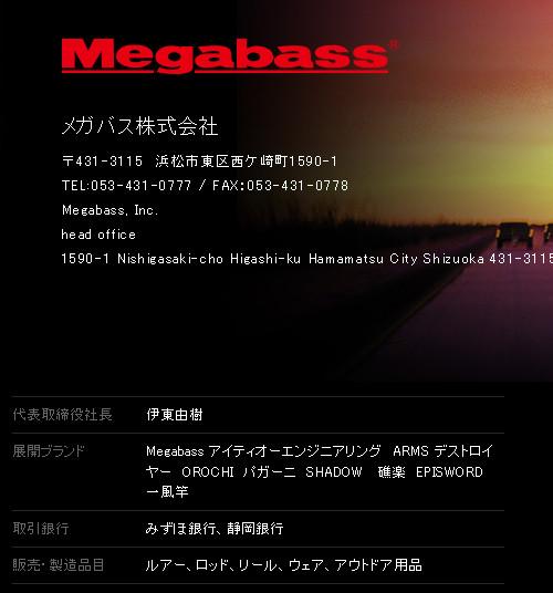 Megabass 会社概要★彡