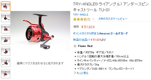 TRY-ANGLE(トライアングル) アンダースピンキャストリール TU-01