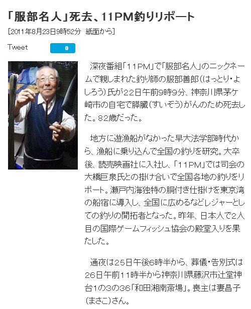 服部名人 イレブン フィッシング 投げ竿 ダイワ