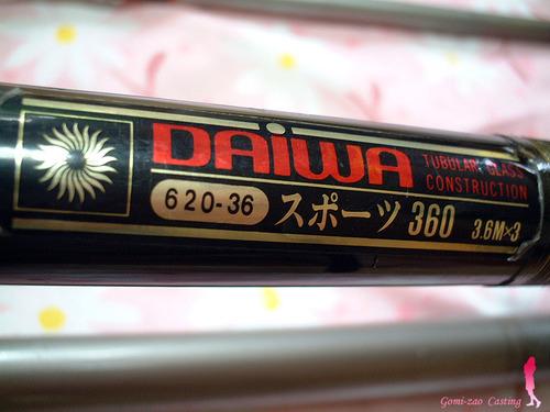 ダイワ 投げ竿 スポーツ360 620-36 ごみ竿★彡