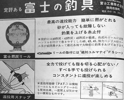 富士工業 遠投用スナップ&横転タイコリール