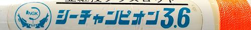 NGK 日本グラスロッド工業 投げ竿