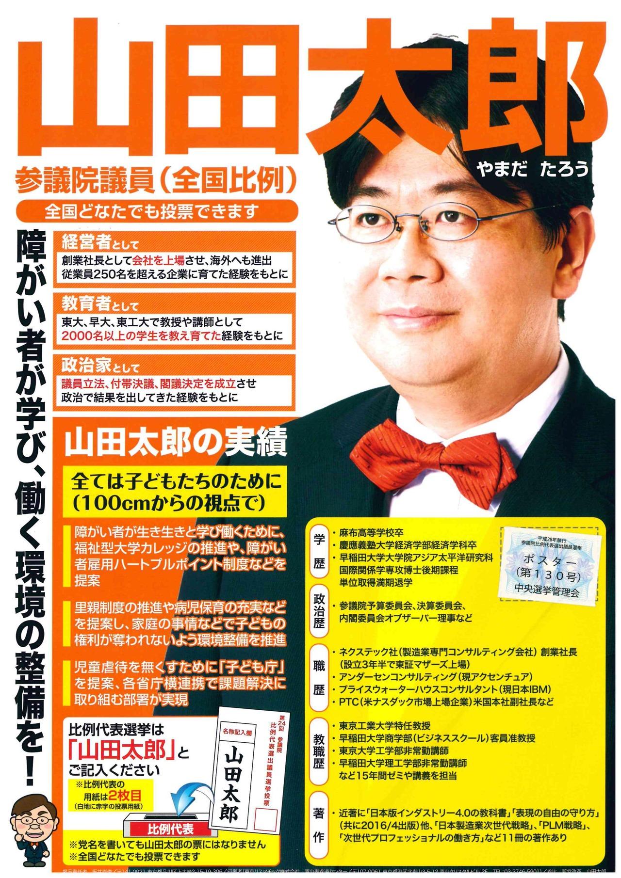 山田太郎2
