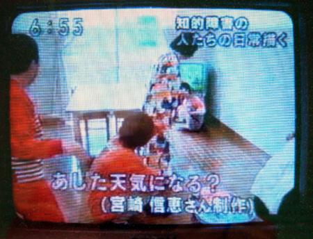 あし天NHK1
