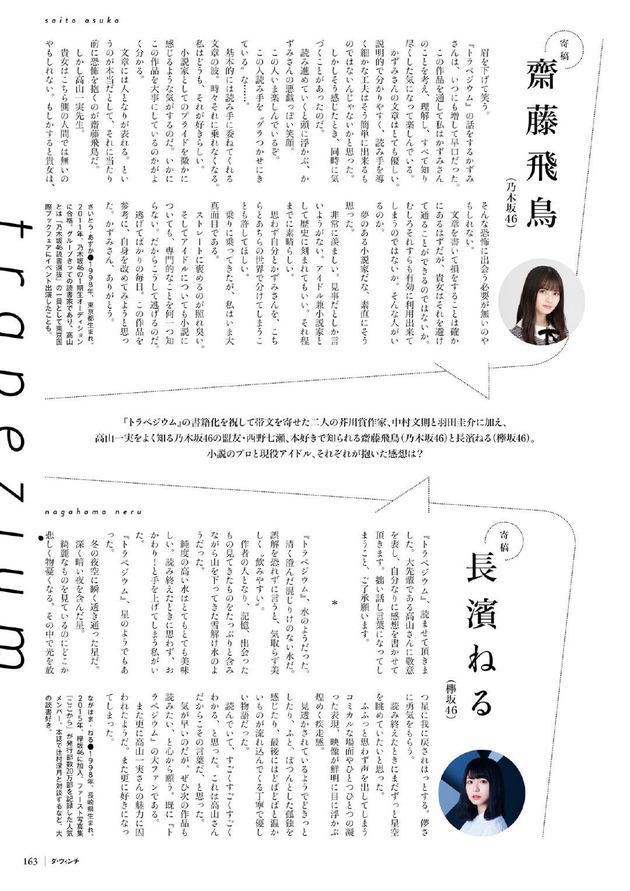 【乃木坂46】齋藤飛鳥と長濱ねるの文章力wwwwwwww(画像あり)【欅坂46】