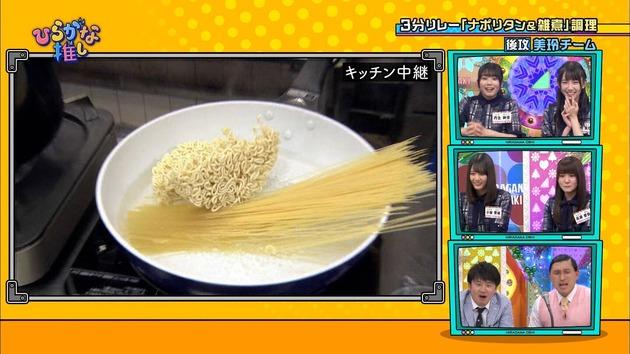 【けやき坂46】美味しいナポリタンの作り方wwwwwww(画像あり)