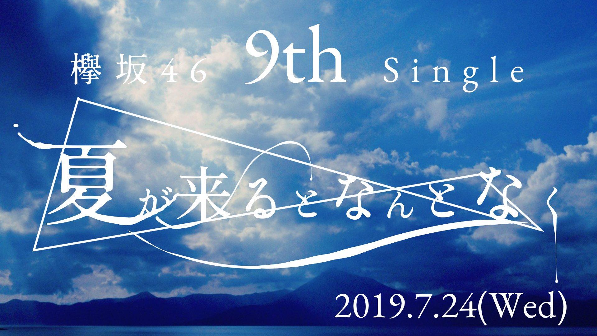 9th 46 欅 坂