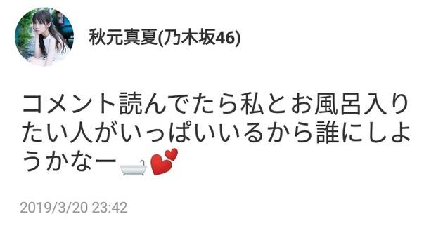 【乃木坂46】秋元真夏が衝撃発言wwwwwwwwww