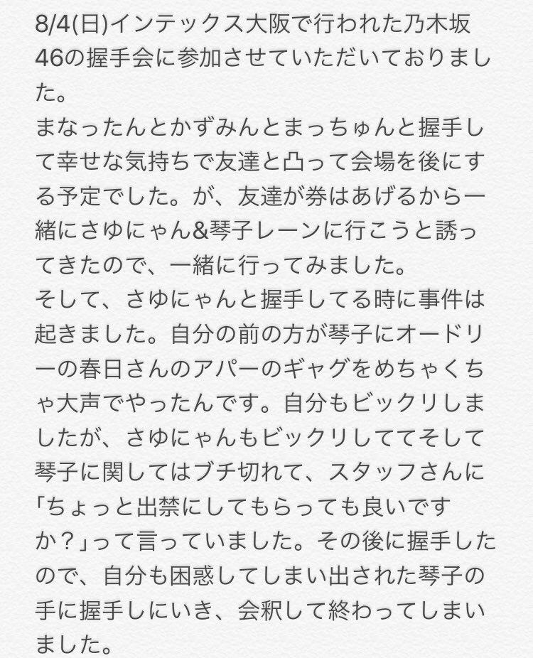 乃木坂 握手会 レポ