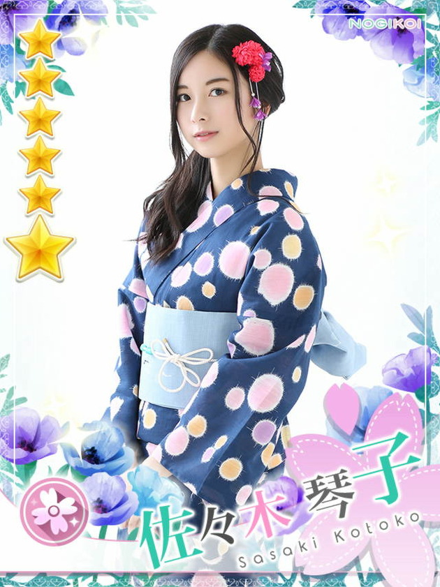 佐々木琴子のかわいい画像
