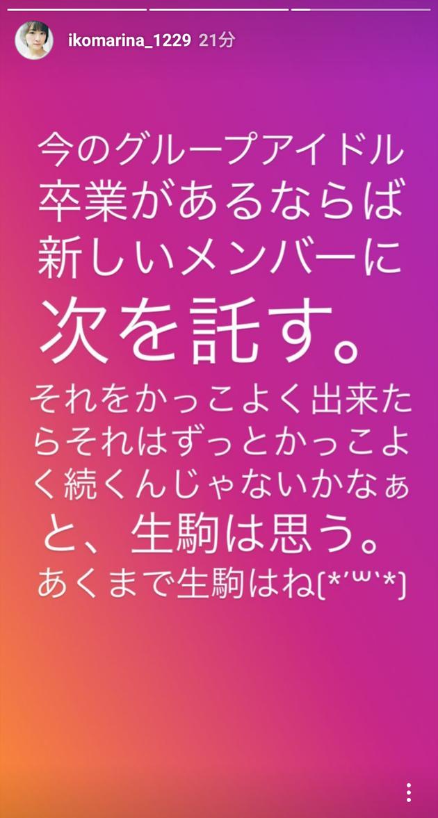 【元乃木坂46】生駒里奈「私はかっこよく次の世代に託すことができた」