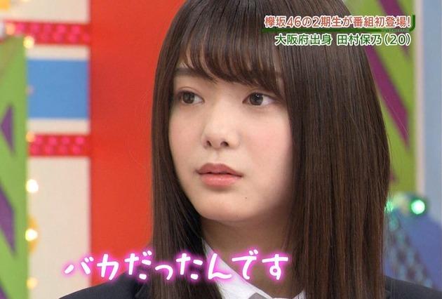 【欅坂46】田村保乃「私、バカだったんです。」 ←これwwwwwwww