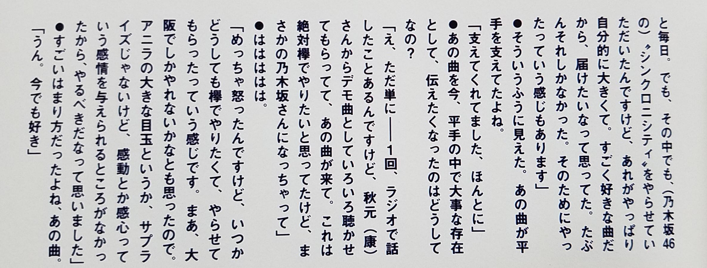 欅 坂 の オタク を やめる 話 長濱ねる - Wikipedia