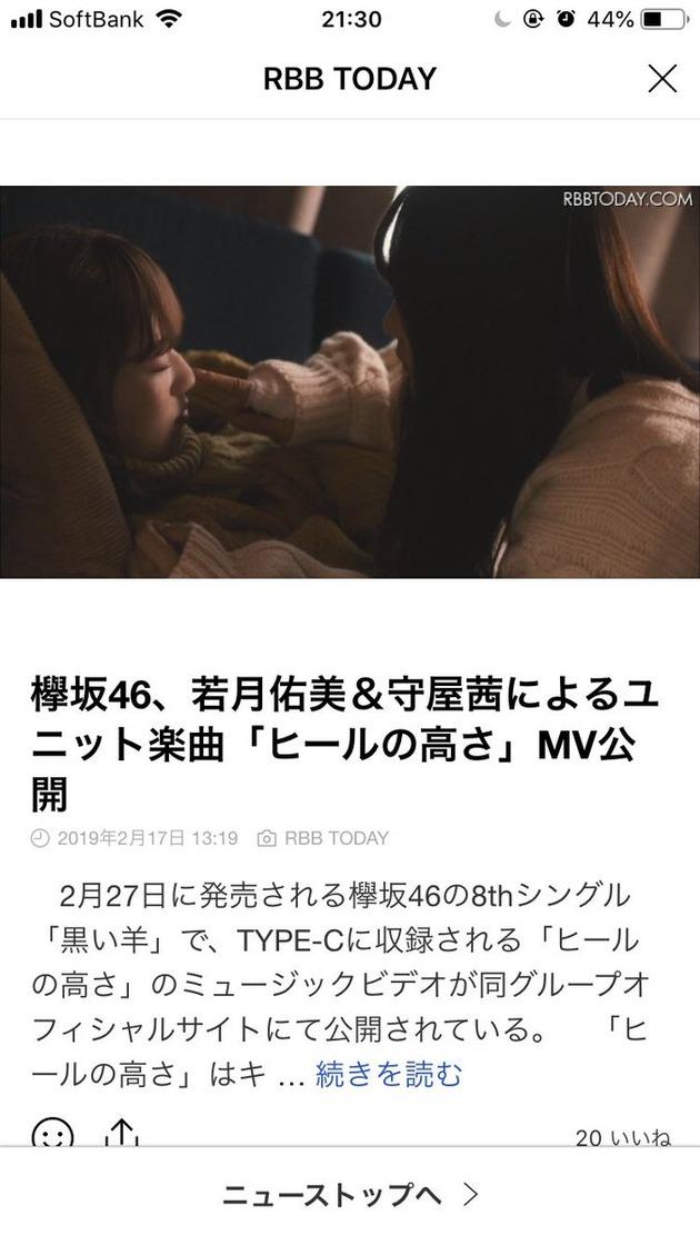 【元乃木坂46】若月佑美が欅坂46に電撃加入wwwwwwwwww