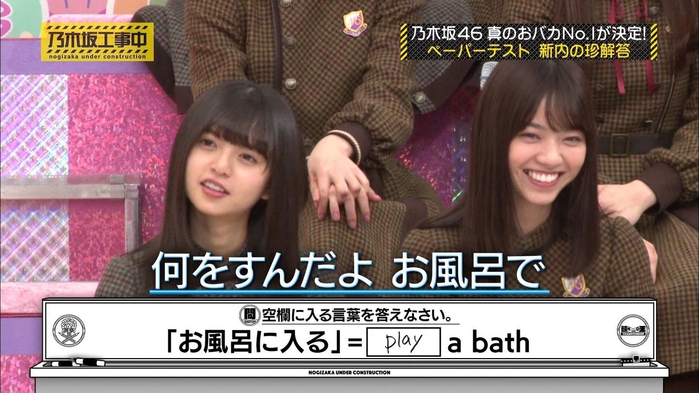 """【悲報】齋藤飛鳥さん、""""play a bath""""を理解できず。。一方、西野七瀬"""