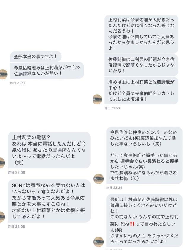 いじめ 嘘 欅坂46