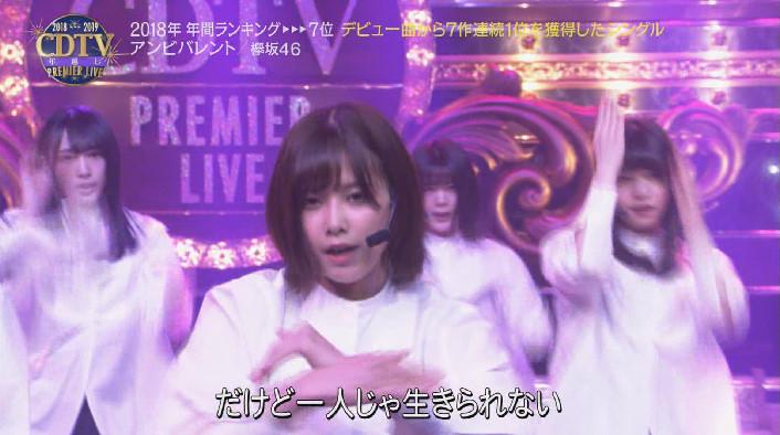やる気ない 欅坂46 【動画】うたコンで欅坂46平手やる気なさすぎて炎上!「さすがにやばい」とファンからも批判