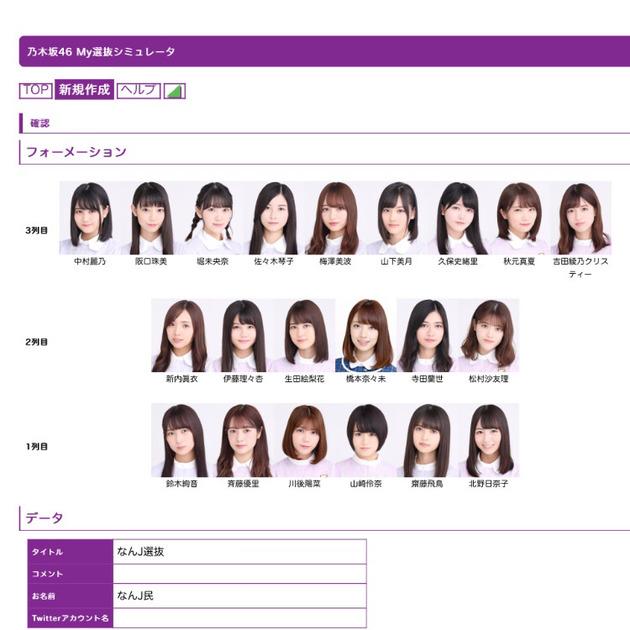 【乃木坂46】最新のなんJ選抜がコチラwwwwwダブルセンター式