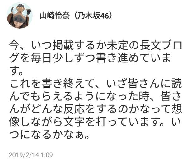 【乃木坂46】山崎怜奈、選抜入り確定キタ━━━(゚∀゚)━━━!?