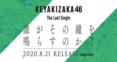 lastsingle