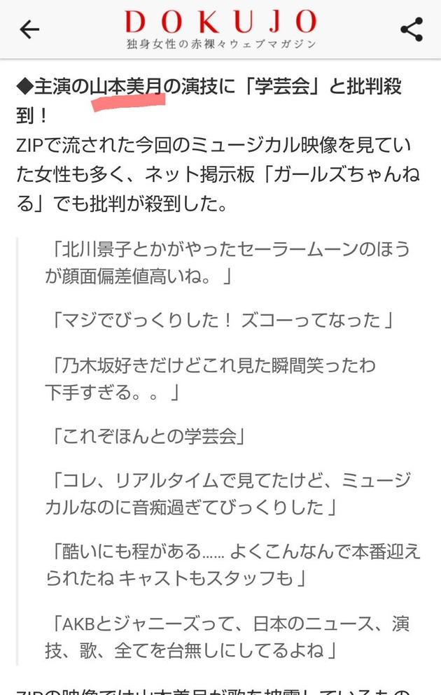 【乃木坂46】山下美月が女優・山本美月に風評被害を食らわせるwwwwwwwww