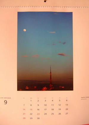 東京タワーカレンダー