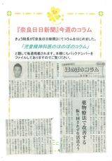 『奈良日日新聞』今週のコラム_32