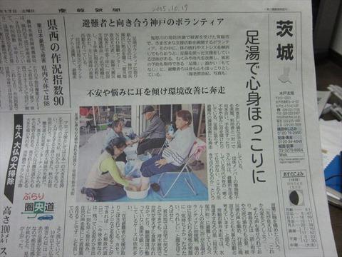足湯記事_s