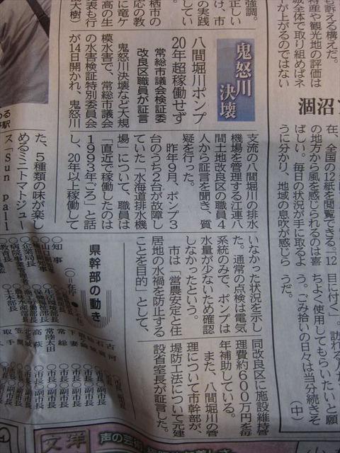 1月15日茨城新聞_s
