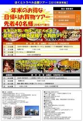 年末お買い物ツアー_page0001