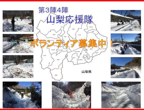 雪かき0301_1