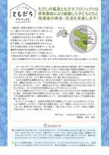 むさしの福島ともだちプロジェクト2_page0001