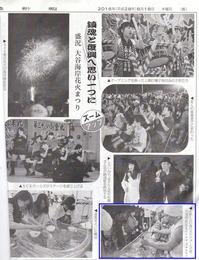 三陸新聞の記事