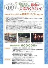 むさしの福島ともだちプロジェクト1_page0001