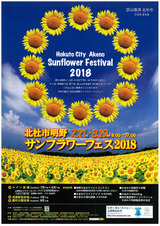 sunflowerfes2018_1