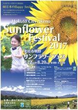 sunfes2017pop_page0001