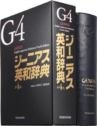 g4_big