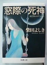 柴田よしき「窓際の死神」
