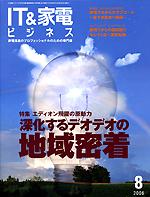 IT&家電ビジネス8月号