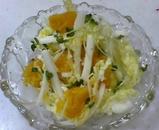 白菜とオレンジのサラダ