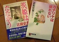 近藤史恵カナリヤ&茨姫