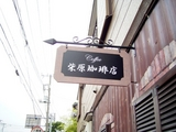 柴原珈琲店3