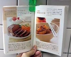 100文字レシピ<ミートローフ>