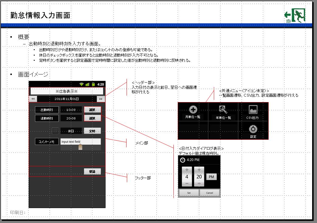 Androidアプリ開発したい!