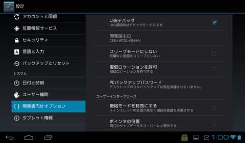 Screenshot_2012-06-27-21-00-59.png