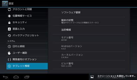 Screenshot_2012-06-27-21-00-46.png