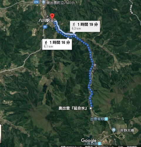 八川駅まで