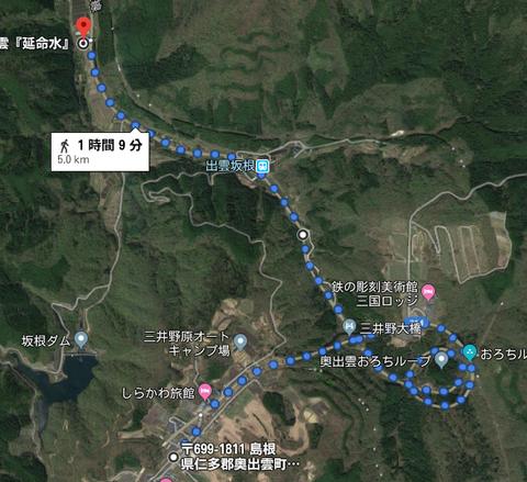 三井野原から延命水①